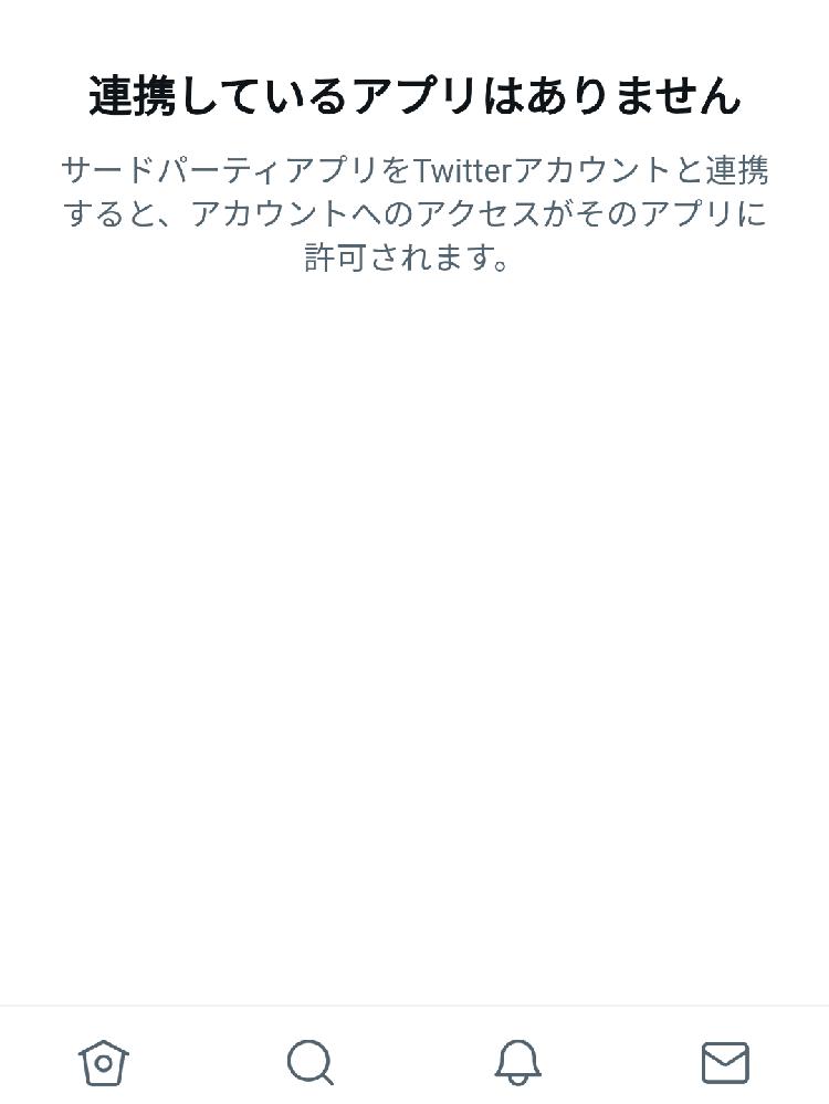 Twitterで連携しているアプリがない場合このような表示で大丈夫ですか?