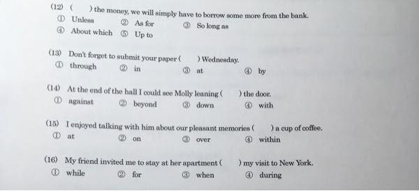 12〜16番の問題を教えてください。