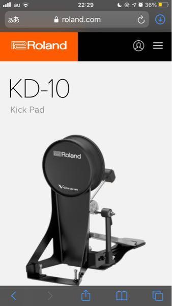 RolandのKD-10を使用しているのですが、最近、ヘッドが凹んできてしまいました。 ヘッドを交換しようとネットで探しても見つかりません。 どなたかKD-10の交換用ヘッドの商品名をご存知の方おりますでしょうか?
