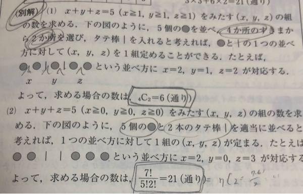 数学 確率で組み合わせなのですが、(1)と(2)の答えでとる基準が球や棒や隙間の数とありますが、なぜ違うのですか?
