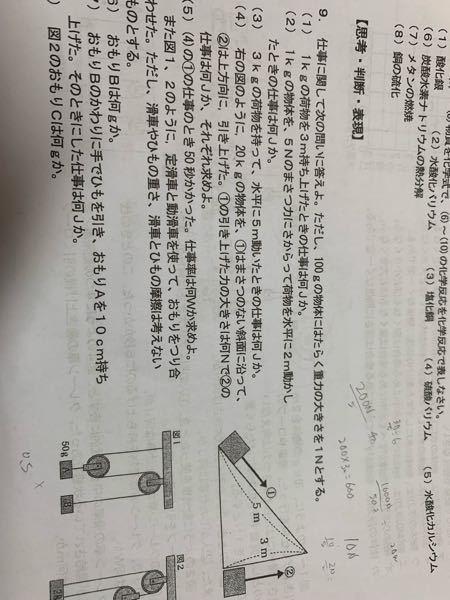 理科の問題で(4)番の問題はどう解くのか教えてください