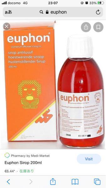 Euphonとはなんでしょうか??? これは一体なんですか??