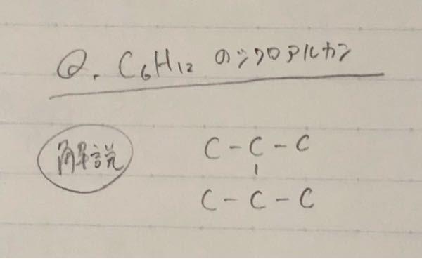 高校化学、シクロアルカンについて教えてください。解説にこう載ってあったんですが、シクロアルカンなのに輪っかの形をしてなくないですか?Hを付けるとどんな構造式になるのか画像で教えて欲しいです。