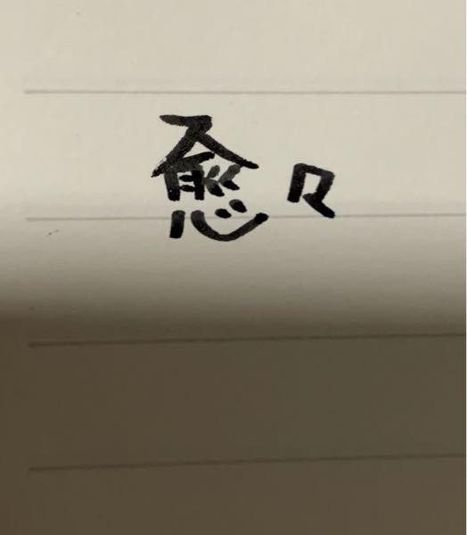 この漢字の読み方を教えてください。 よろしくお願いします。