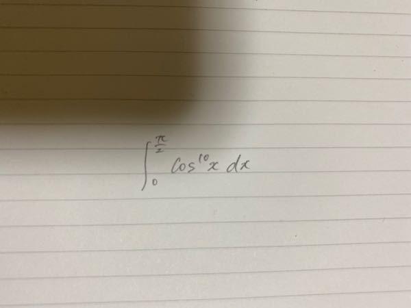 この定積分を求めてください。お願いします