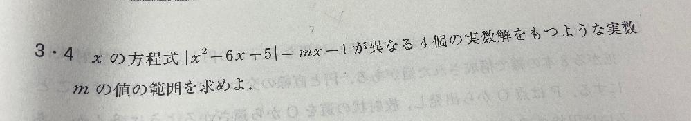 xの方程式|x²-6x+5|=mx-1が異なる4個の実数解を持つようなmの値の範囲を求めよ。 この問題の解き方を詳しく解説して欲しいです。よろしくお願い致します。