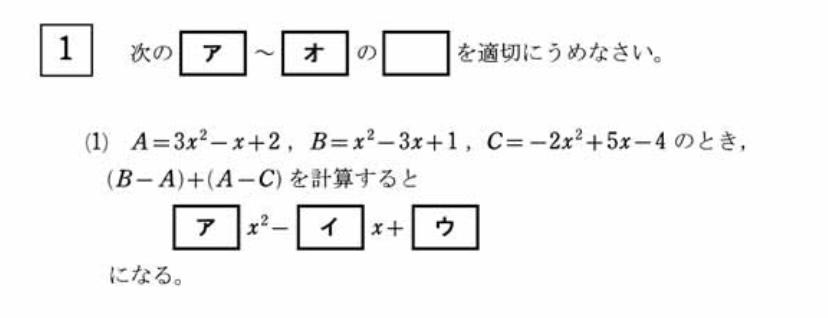 この問題の解き方を詳しく教えて下さい。