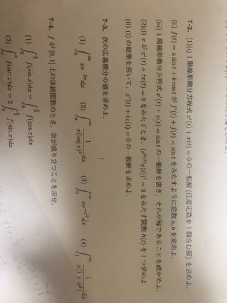 至急‼️ 1回線形微分方程式の問題です 7-2. (1)(i)でx'(t)+x(t)=0の一般解を求め、x(t)=Ce^(-t) となりました。(Cは積分定数) (ii)でf(t)=a・sint+b・cost f'(t)+f(t)=sintをみたすときのa,bを求めました。 a=1/2,b=-1/2 ここまでは分かったのですが (iii)が分かりません。 開設よろしくお願いします。