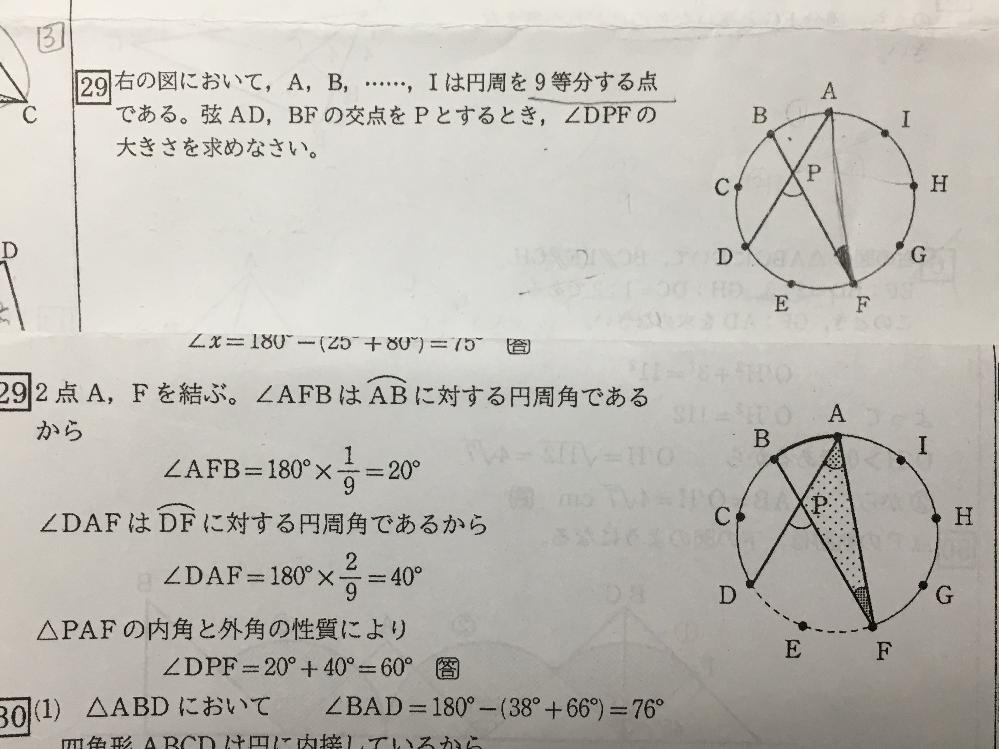 29番の問題について。 角AFBを求める計算式で、9分の一倍する理由がわかりません。わかる方いたら教えてくださいm(__)m (画像は問題文と解答です)