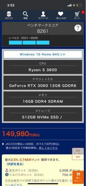 PCを買いたいと思っているのですが、このスペックでapexなどのゲームは144fps出るでしょうか? また、ガレリアでおすすめのpcを教えてください。