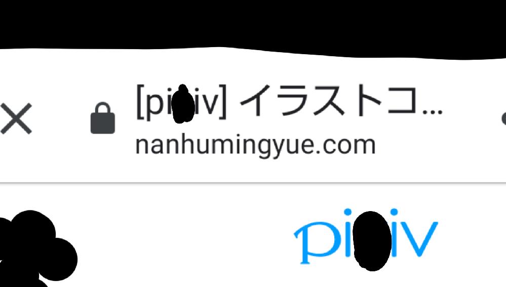 こんにちは。 pixivで好きな作品が見つからずに検索してたところ、その作品がヒットしました。 でもURLにpixivと書いてなかったのでこれは大丈夫なのでしょうか? わかる人はよろしくお願いします。