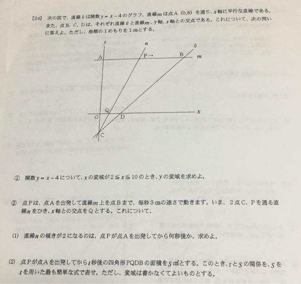 中学 数学 一次関数 この問題を教えてくださいm(_ _)m