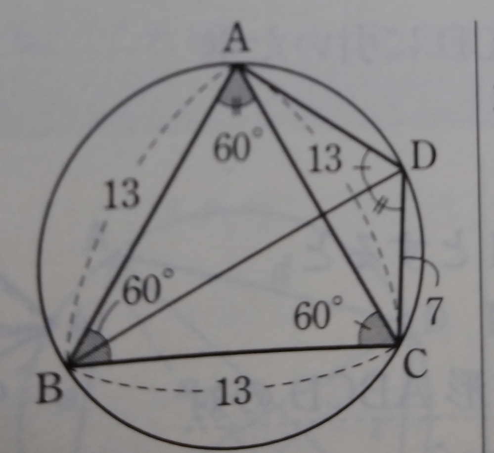 センター図形 初手でBDを出す方法を教えてください。