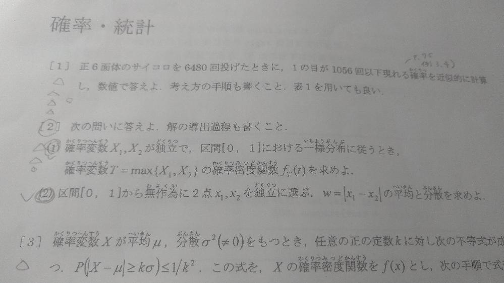 大学数学の確率・統計の問題です。 [2]-(2)を累積分布関数Fw(w)を使って解きたいです。 詳しい方がいたら、教えていただきたいです。