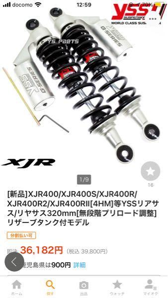 このXJRのサスを買おうと思っているとのですが、どうでしょうか?峠を攻めたりするのですがこのサスで大丈夫ですか?yssのモデルとしてはいいサスですか?