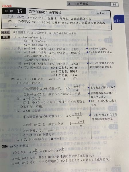 (1)で解答の右側に「a-1>0で割る」と書いてあるのですが、なぜa-1>0で割るのですか?あと、どうやって割るのですか?