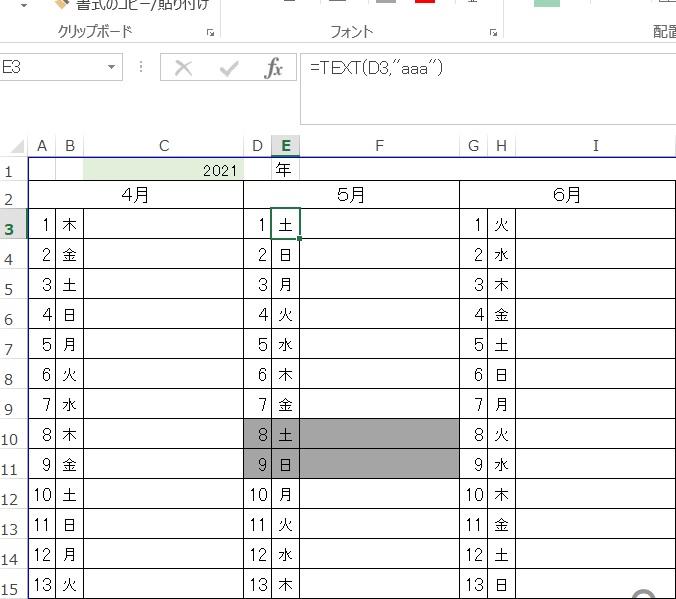 EXCELの条件書式について質問です。図の5月のように各月の土日に網掛けをしたいと考えています。日付にはDATE関数が入っています。条件書式ではどのように入力すればいいか教えてください。 なおこのカレンダーは年間行事です。