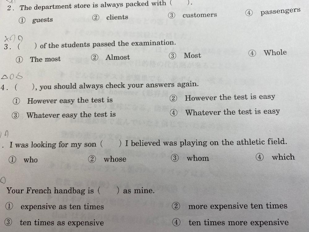 4番についてです ④は文法的にはあっているのでしょうか? 答えは①でした