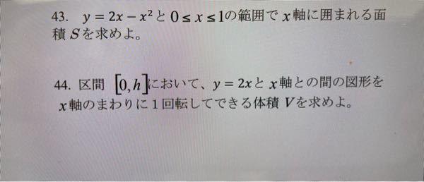 (至急!!!!)数学積分についての質問です この積分についての問題が分からないので式と答え教えてください!!!