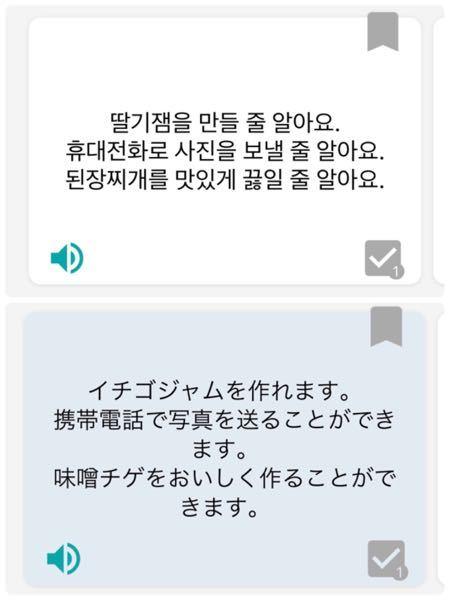 韓国語の勉強ってどうやってしていますか? 何が効率がいいとかありますか? 私はテキストを見ながらノートに書いてもノートにただ書いているだけで頭にちゃんと入らないのでiPhoneの単語帳(?)に全部書いているんですが正直この方法はどう思われますか? 表に韓国語を書いて裏に日本語訳を書いてっていうのを単語・動詞・形容詞・文法などを覚えるのを全部このやり方でやっているんですが、韓国語も日本語も翻訳機で読み取ってコピペしてるので思ったよりは時間がかからないんですが、やりながら効率悪いのかな?と思いながらもほかに自分に適するやり方が見つからなくて、ただ早く韓国語を習得したいので何かあれば教えて頂きたいです。