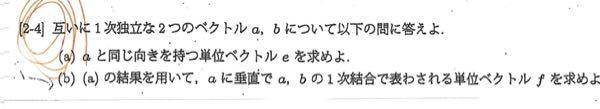 線形代数について質問です。 この問題の答えを教えてください (1)a/ a  (2){b-(b•a)a/ a ^2}/√{ b ^2-(b•a)^2/ a ^2} この解答であっていますか?