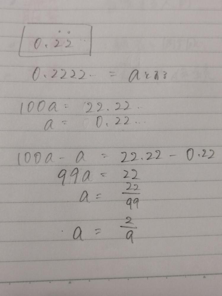 数学の「循環小数を分数にする」という問題についての質問です。 画像に0.22…の場合を載せておきました。 分数に直す時、毎回わざわざaとおいたり、10とか100とかを掛けたりしないといけませんか?少しでも楽に計算できる方法や考え方ってありませんか?