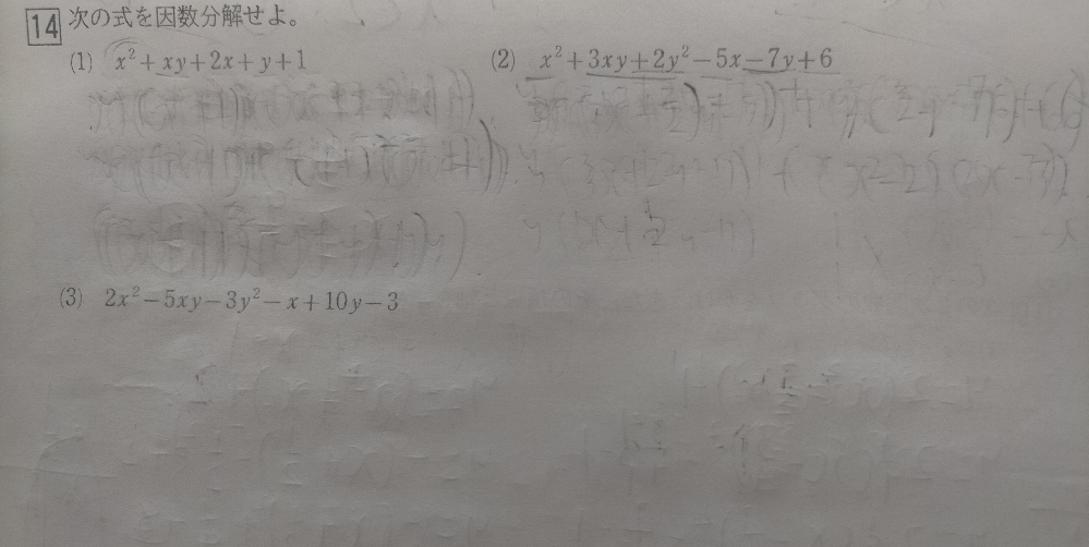この問題、平方完成が上手くできなくて、困ってます。 なので、回答が全くわかりません。 途中式など教えていただければ、もっと嬉しいです。 お願いします