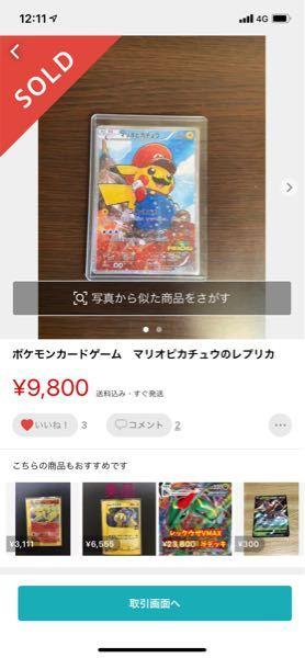 マリオピカチュウレプリカでも9800円はやすい方ですか?