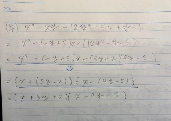 数学の問題です!中学生です! 画像は問題の解説を書き写した物です! 因数分解をする過程で青のアンダーラインの部分が何故そうなるのか分かりません! 教えて下さいm(_ _)m