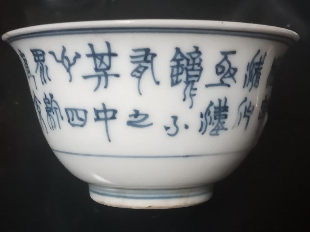 この焼物は日本の物なのか中国の物なのかお分かりの方ご教示下さい。