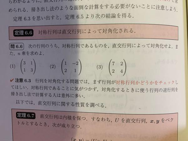 (3)の対角化した値は 8 0 3 0 のどちらでも良いのでしょうか? 0 3 0 8