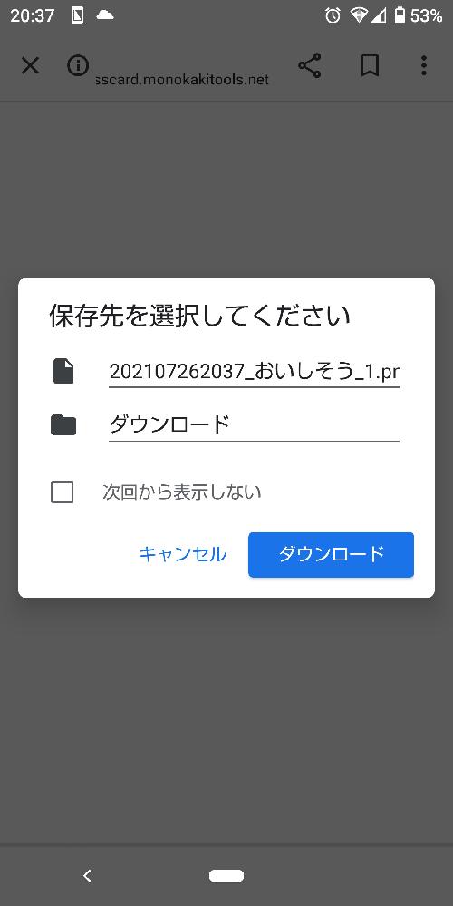 サイトを経由したダウンロード(このスクショはSSメーカーからのダウンロードなのですが)の時にこのような画面が出て困っております。消し方を教えていただきたいです。 「次から表示しない」は同じ画像を...