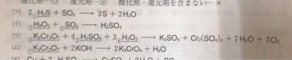 化学の酸化還元について この問題の(ウ)なのですが、⑥の過酸化水素のOの酸化数は-1だと思います。そこでOの酸化数の変化に着目した時右辺のどのOと比べれば良いのか分かりません。H2Oと比べたら酸化数は減少しているので酸化剤と言えるし、O2と比べたら酸化数は増加しているので還元剤と言えるのではないかと思ってしまいます。 どのようにして見分けるのか教えて頂きたいです。よろしくお願いします。