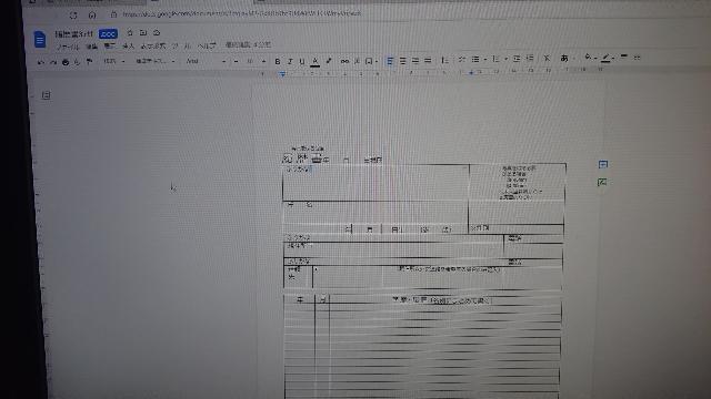 こちらの画面をwordとして記載したいのですが、どうすればwordに切り替えれるでしょうか?