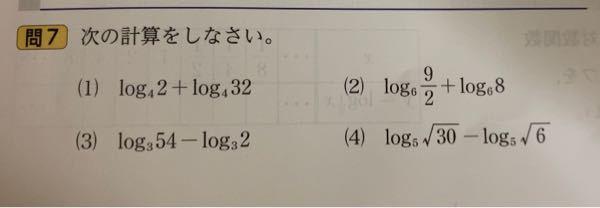 この4つの問題の答えがわからないのでご教授お願いします。出来れば解き方もお願いします。