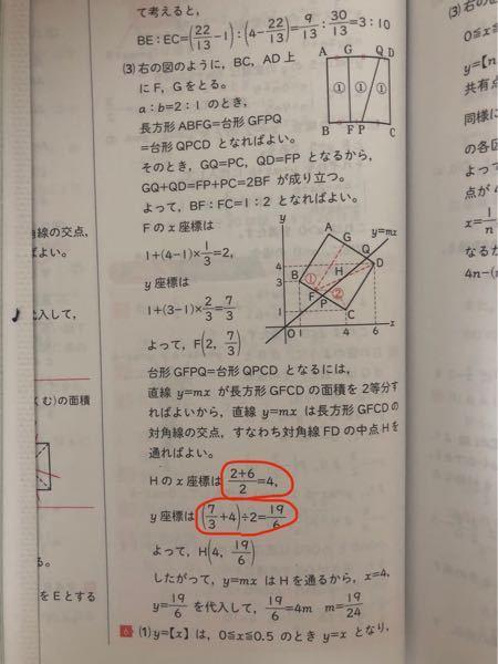 Hの座標はどう求めたのか教えてください