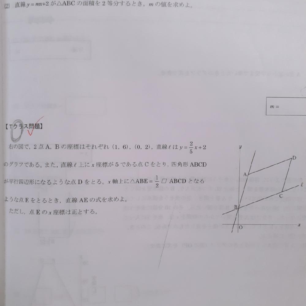 数学の問題です。 わかる方教えてください。 よろしくお願いします。