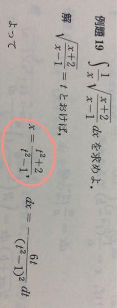 下記の問題のx=(t²+2)/(t²-1)の導き方を教えて下さい。 詳しい解説宜しくお願いします。
