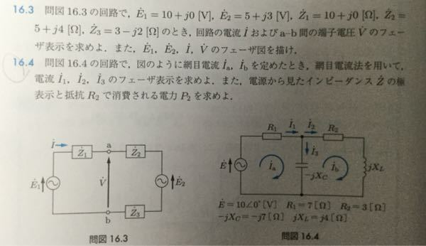 【交流回路網の解析】【工学】 至急お願いします。 16.3と16.4の2つの問題の解法を教えて頂きたいです。 (解答) 16.3 I=0.322 ∠-37.3° V=7.69 ∠14.7° ...