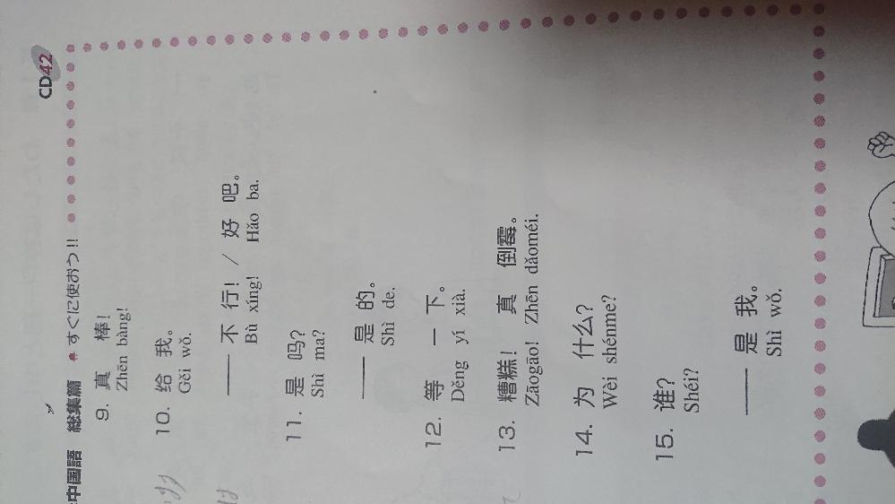 9~15の中国語の簡体字は日本語で何というのでしょうか。 教えてほしいです。