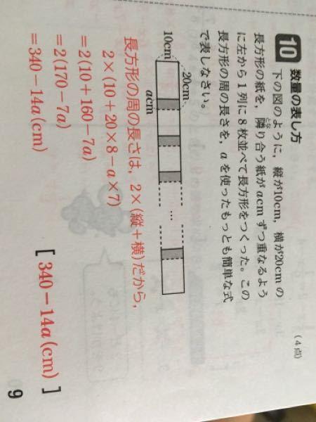 この問題はなぜ8×-a×7をしているのでしょうか?回答お願いします