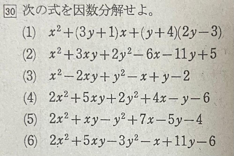 お願いします。 数学 因数分解