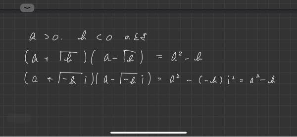 これって結果論同じになってるだけであって記述では下の方で書くべきですか? それとも気にせずに上の方で書いても減点されないでしょうか? bの部分が具体的な数字ならiを外に出すのを忘れないんですが、文字になるとつい忘れちゃいそうです 書き忘れましたがiは虚数単位です!a>0については無くても関係ない条件かなと思いますがなんとなく付けておきました。