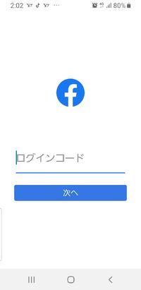 Facebookに突然ログイン出来なくなってしまいました。現状では『ログインコード』を要求されています。SMS宛にコードを要求しても届かず、メール宛には届きますが届いたコードではログイン出来ません。 Facebookにログイン後のコード生成方法はweb上にありますが、ログイン前のコード生成方法がわかりません。現在の状況の画面を添付します。宜しくお願いします。