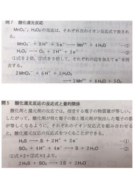高校化学の反応式の設問です。 上の設問の(1)式と(2)式は (1)式*2 - (2)式*5 になるようですが、 下は (1)式*2 +(2)式*1 です。 何故違うでしょうか。 何卒よろしくお願いします。