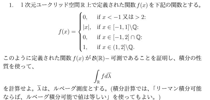 下記の問題について教えてください。 積分論の問題なのですが解き方が分かりません。