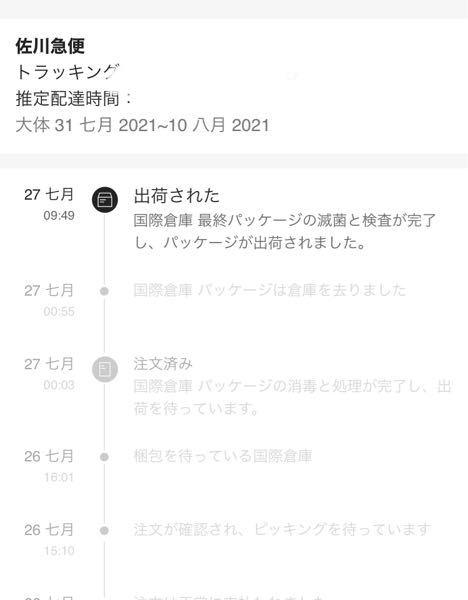 この国際倉庫って日本にあるのですか? 後どのくらいで届くのでしょうか 初めて使うので教えていただきたいです!
