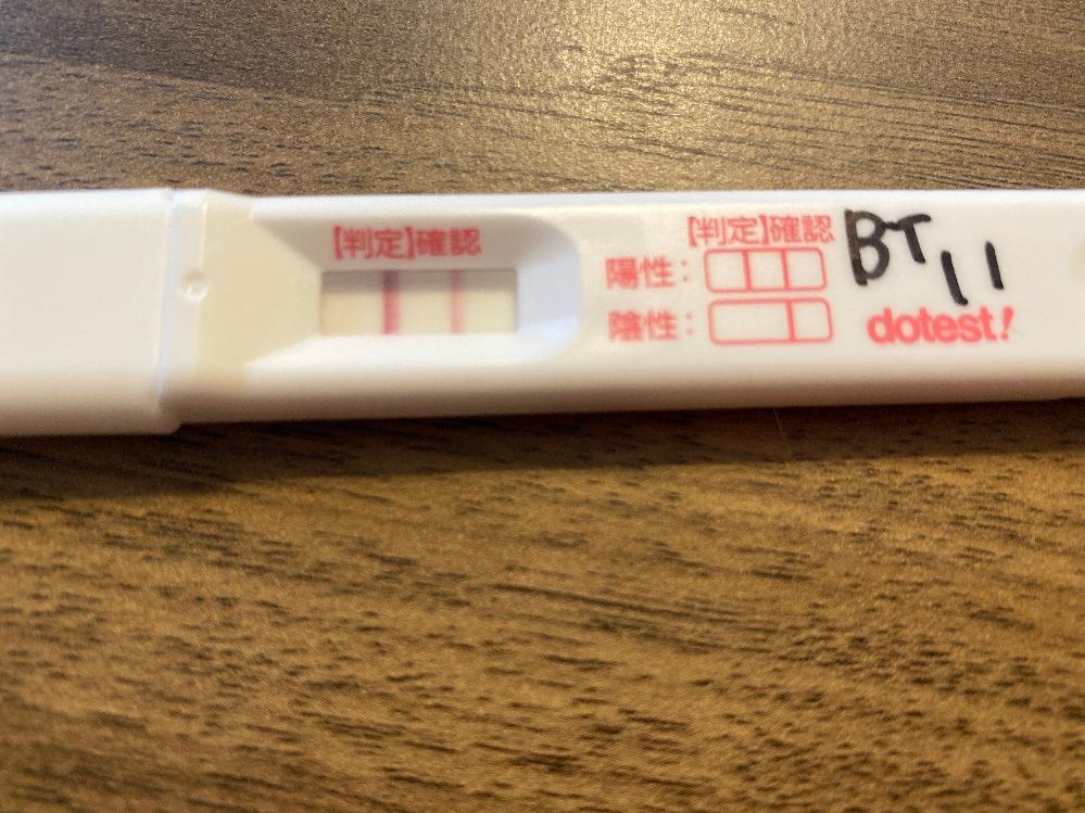 不妊治療一年半で今回4回目の胚盤胞移植になります! 本日BT11なのですが、これは逆転現象なのでしょうか?