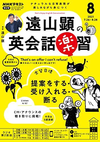 NHKラジオ「遠山顕の英会話楽習」を聴いている方いらっしゃいませんか? 7月号から聴き始め、楽しいので、CDの購入を検討しています。しかしどの語学放送も、CDはラジオの内容が省略されていることを...