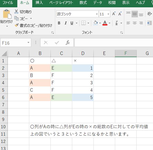 Excelの関数の質問です。 データ収集と管理をしているのですが、うまくできません。 〇列がAの時に△列がEの時の×の総数のEに対しての平均値 言葉だとわかりにくいのでExcel画像を添付しています。 すみませんが、どなたか教えてください。 よろしくお願いします。